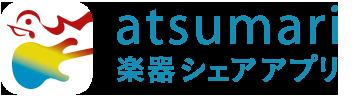 atsumari 楽器シェアアプリ